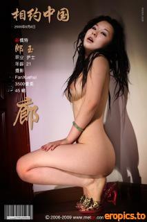 MetCN Lang Yu - 2009-06-04 (46 Images)
